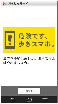 歩きスマホ防止機能イメージ画面.jpg